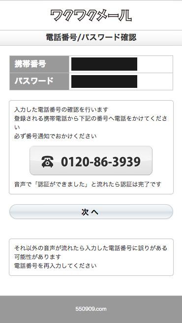 電話番号・パスワード確認